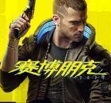 赛博朋克2077媒体试玩中文版v1.0 免v1.0 免费版