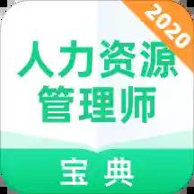 人力资源管理师宝典2021最新版v1.0.0 安卓版