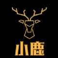 小鹿接单平台无上限版v2.0.0 正式版