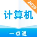 计算机考试一点通2021最新版v1.0.0 免费版