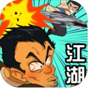 踢飞江湖免广告得奖励版v1.0破解版