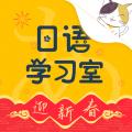 日语学习室便捷工具版v1.1.0 最新版