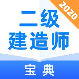 二级建造师宝典2021最新版v1.4.1 手机版