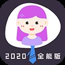 通用证件照2020全能版v1.0.0 无水印版