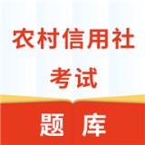 农村信用社考试真题题库版v1.0.0 最新版