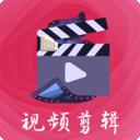 手机视频编辑制作vip破解版v3.1.1211 最新版