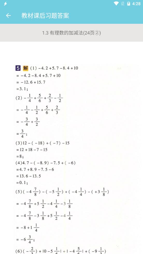 七年级数学帮人教版v1.6.6 最新版