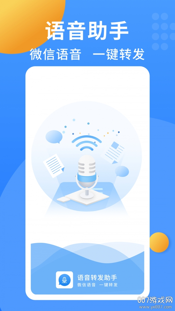 语音转发大师微商推广版v1.0.5 手机版