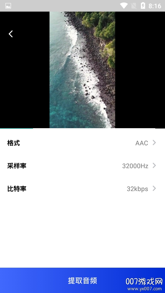 超级剪辑app去水印全能版
