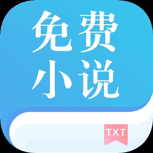 免费快读TXT书库清爽版