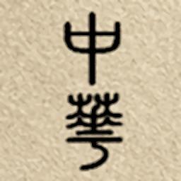 中华上下五千年游戏无限金币修改版v1.5.3 安卓版