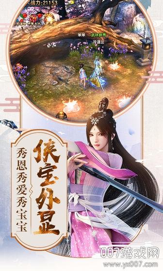 新倚天屠龙群侠传新服庆典礼包版v4.3.8 免费版
