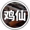 鸡仙美化助手全皮肤版v1.0 防封版