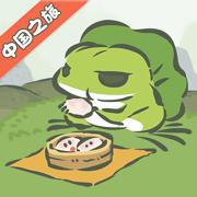 旅行青蛙中��之旅正式版v1.5 最新版