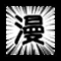漫神器Chrome插件�o�V告版v1.0.0 最新版