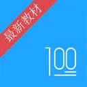 语文100分会员破解版v2.1 免费版v2.1 免费版