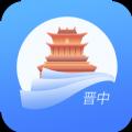 晋中电子市民卡服务版v1.0.8 最新版