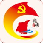 赣榆党建智慧平台系统v0.1.40 手机v0.1.40 手机版