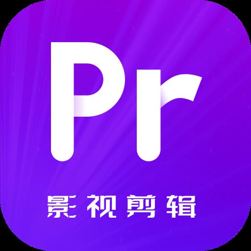 pr影视剪辑快捷简便版v1.0 免费版
