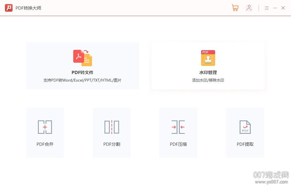 PDF�D�Q大��中文��X版v2.0 PC版