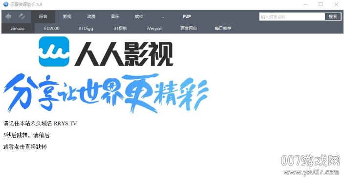 迅雷�Y源助手TSearch��X版v5.9.1 免�M版