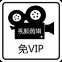 免费视频剪辑免vip版v1.0.8 最新版
