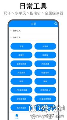 耐卡公�e工具箱全能版v1.0 手�C版