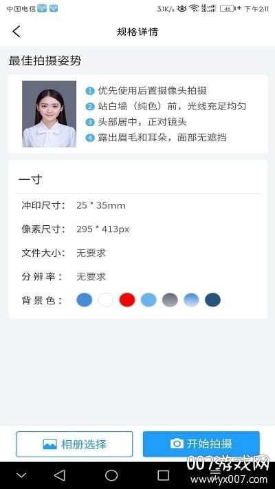 小男孩�C件照制作�o�V告清爽版v1.0.2 最新版