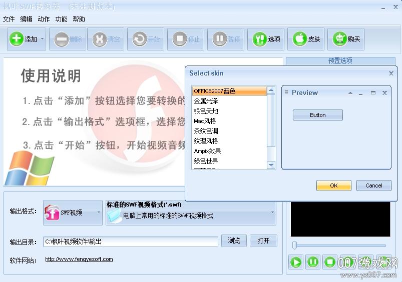 �魅~SWF�D�Q器免注�源a版v13.8.0.0最新版