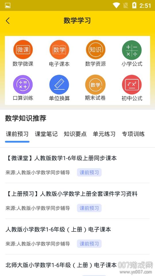 朗�x君��I指�О�v1.0.2 安卓版