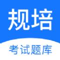 规培考试题库vip会员版v1.3.0 免费版