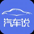 汽车说app元旦出行版v3.1.0 特别版