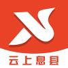 云上息县本地服务平台v2.4.0 最新版