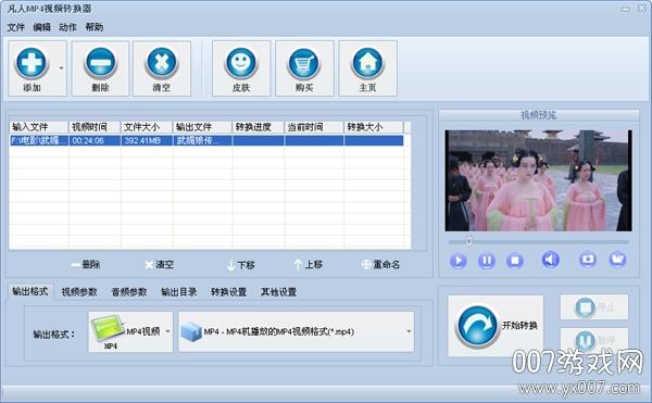 凡人MP4��l�D�Q器免付�M版v13.9.0.0 最新版