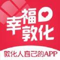 幸福敦化无限积分版v5.2 手机版