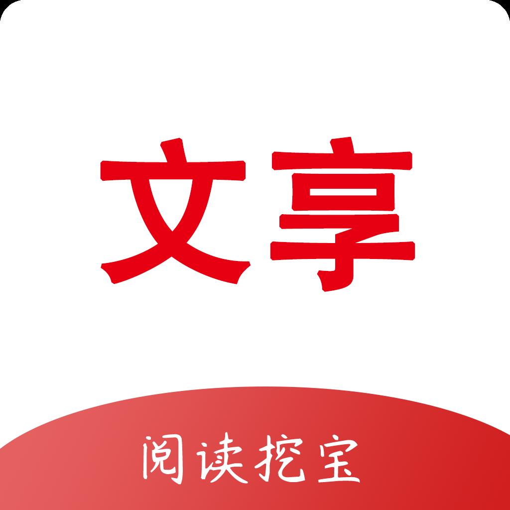 文享阅读app免费阅读版v1.1.3 手机版