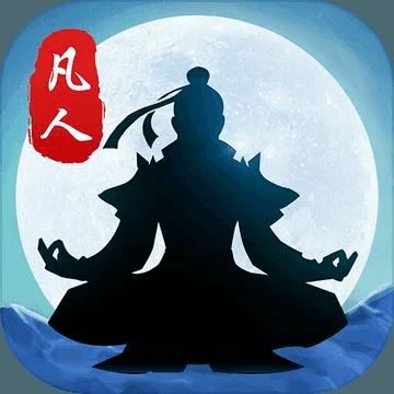 封仙之怒�`石仙石破解版v3.5.0 �定版