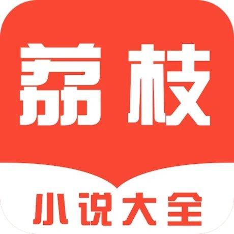 荔枝小说大全可换源版v1.1.1 手机版v1.1.1 手机版