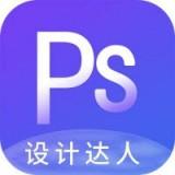 PS�O��_人速成版v1.0.0 免�M版