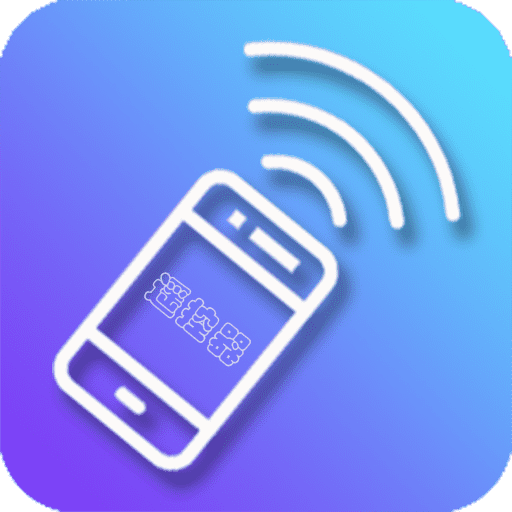 孔谷智能遥控器快速注册版v1.0.0  独家版