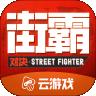 街霸云游戏无限时长版v3.8.0.69294 最新版