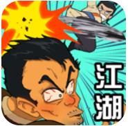 踢飞江湖免广告奖励版v1.0 安卓版