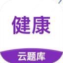健康管理师云题库历年真题版v2.6.3 免费版