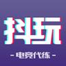抖玩电竞代练平台挣钱版v1.1.0 活动版