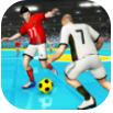 室内足球2019无限金币中文修改版v6.3安卓版