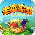 未来农业游戏养殖挣钱版v1.0.0 最新版