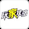 玩家攻略福利社区版v1.1.21 最新版