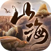 山海争霸手游免费版v2.1 最新版