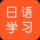 日语每日一语专业版v1.1.0 最新版