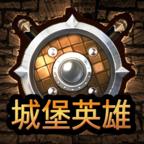 城堡英雄单机破解版v1.1.0  稳定版v1.1.0  稳定版